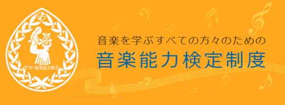 ピアノ教室・趣味・初心者も楽しい-ヤマハジュニアコース・大人のピアノレッスン-[刈谷・高浜・岡崎・知立・安城]